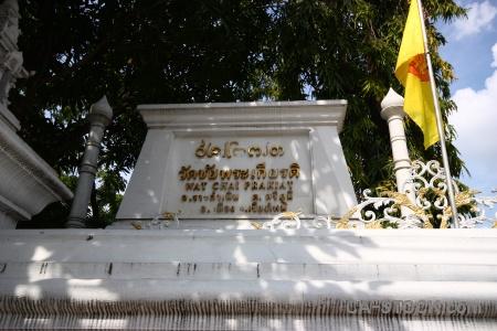 Gold thailand buddhism wat chai prakiat chiang mai.