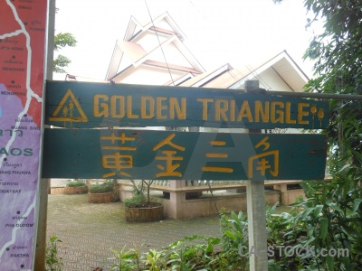 Sign southeast asia thailand golden triangle sop ruak.