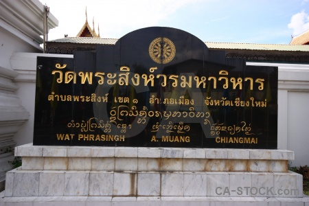 Southeast asia chiang mai temple buddhism wat phra singh woramahaviharn.