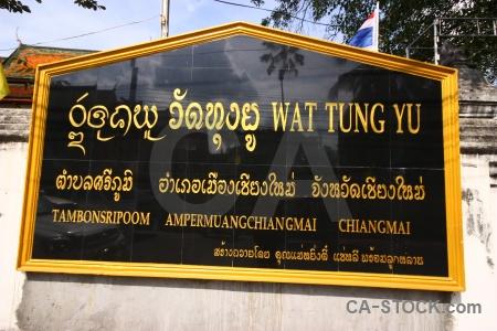Tree asia southeast wat tung yu buddhism.