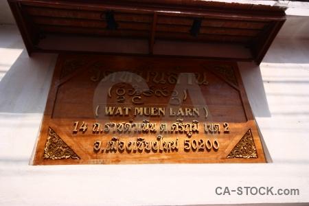 Wat muen larn southeast asia buddhist chiang mai tum.